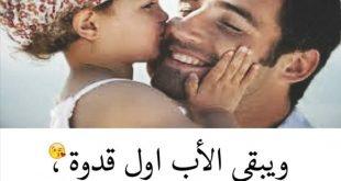 صورة صور عن الاب الحنون , كلمات تعبر عن محبة الاباء بالصور