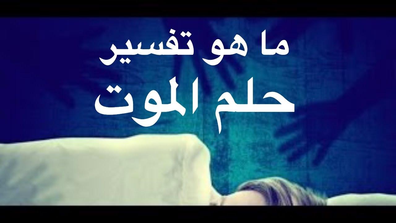صورة تفسير حلم الميت حي ويتكلم , الحلم بالاموات نذير خير ام شر