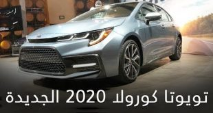 صورة سيارة تويوتا الجديدة , ارخص موديل لسيارة تويوتا 2020