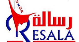 صورة رسالة مصر الجديدة , عنوان جمعية رسالة فرع مصر الجديدة .