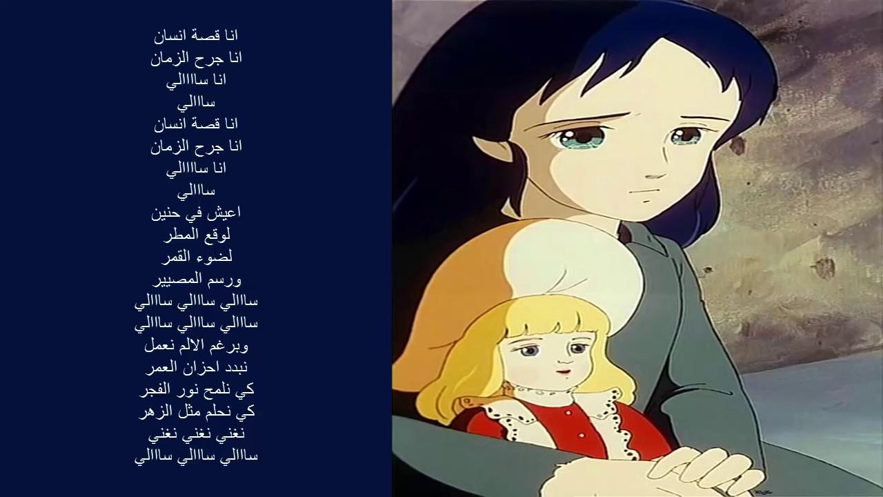 صورة كلمات انشودة سالي , كل ذكريات الطفولة في اغنية .