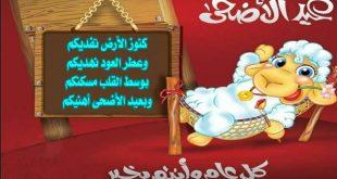 صورة رسالة عيد الاضحي , رجع الود مع اهلك بهذه الرسائل .
