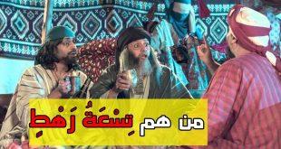 صورة من هم تسعة رهط , عقاب من عقروا ناقة سيدنا صالح .