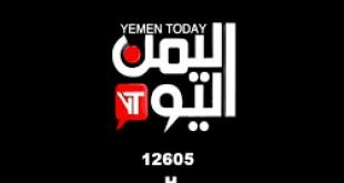 صورة تردد قناة اليمن , التردد الجديد لقناة اليمن .