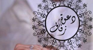 صورة رمزيات دعوة زفاف , اجمل وارق الاشكال المميزة لدعوات الزفاف
