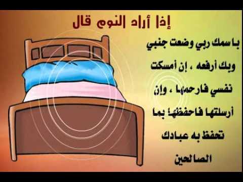 صورة دعاء نوم الاطفال , نبذة عما نعلمه لاطفالنا قبل النوم