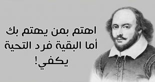 صورة اشهر مقولات شكسبير , نردد كلماته رغم وفاته
