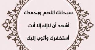 صورة دعاء كفارة المجلس , بادر بتطبيق اسلامك واحفظ لسانك