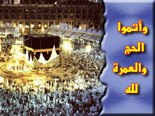 صورة كلمات عن الحج , ركن عظيم من اركان الاسلام