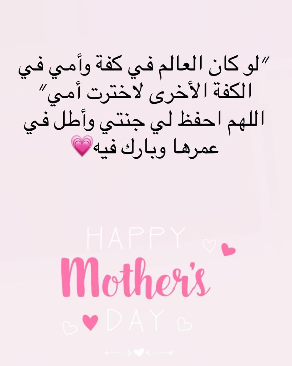 صورة كلام عن الام في عيد الام , اكبر معانى العطاء والحنان