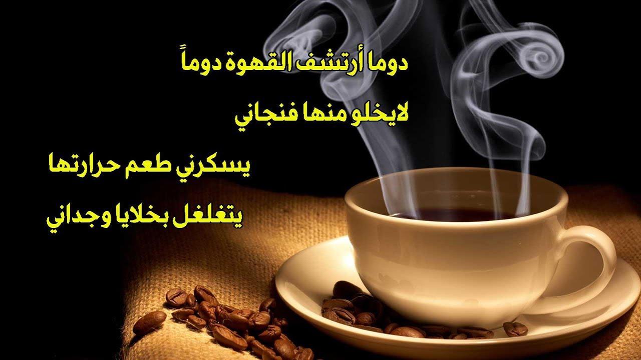 صورة خواطر في شرب القهوه , البن سلاح ذو حدين
