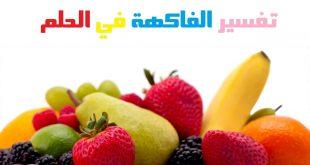 صورة اكل الفواكه في المنام , عندما نأكلها تتنوع وفى التفسير تتفرع