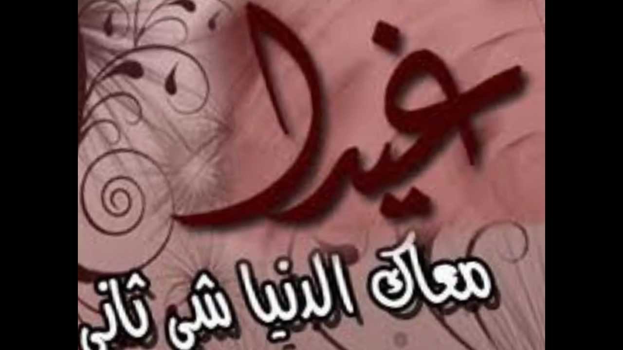 صورة معنى اسم غيداء , اختارى اسمها فالبنات جوهرة بيتها