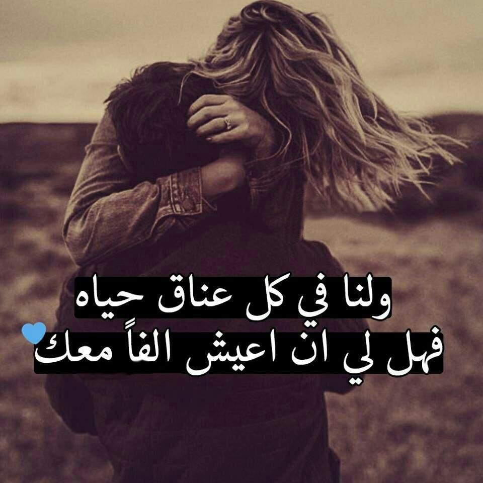 صورة اجمل كلام حب للحبيب فيس بوك , بادلنى شعورا يشبه شعورى فهذا هو الحب