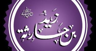 صورة معلومات عن زيد بن حارثة , من سبق الجميع الى الاسلام لابد ان نستطرد عنه فى الكلام