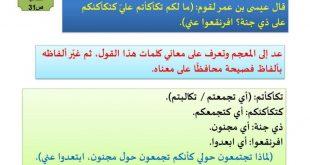 صورة كلمات صعبة في اللغة العربية , ألفاظ موجودة إلا أنها تنطق وتكتب بصعوبة