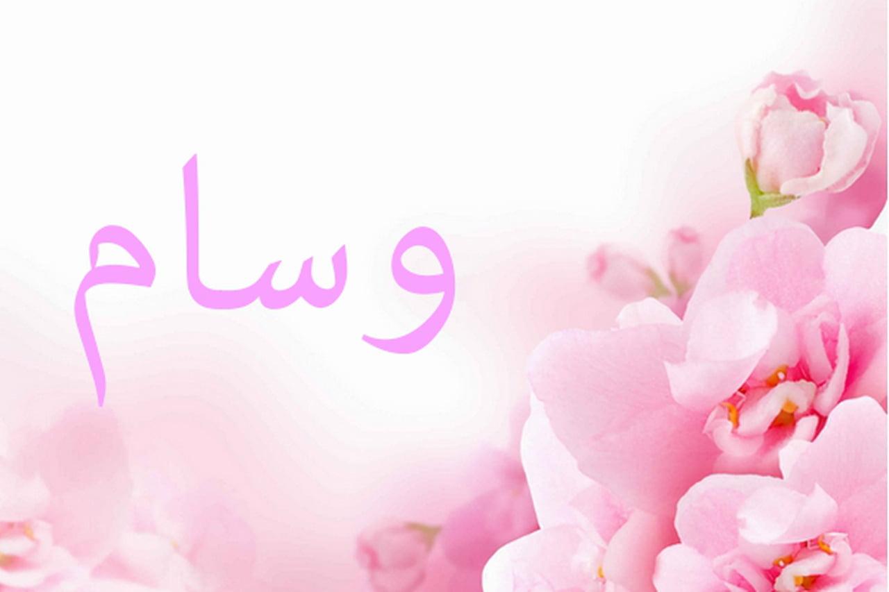 صورة اسماء اطفال صغار , أحسنوا اختيار الأسماء فهى من حقوق الأبناء