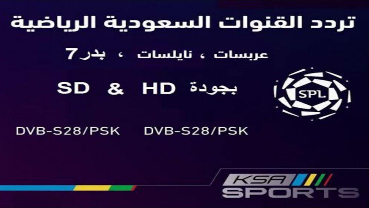 صورة ازاي انزل قنوات الرياضه بالسعوديه ،تردد قناة السعودية الرياضية 1 5346 2