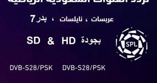 صورة ازاي انزل قنوات الرياضه بالسعوديه ،تردد قناة السعودية الرياضية 1