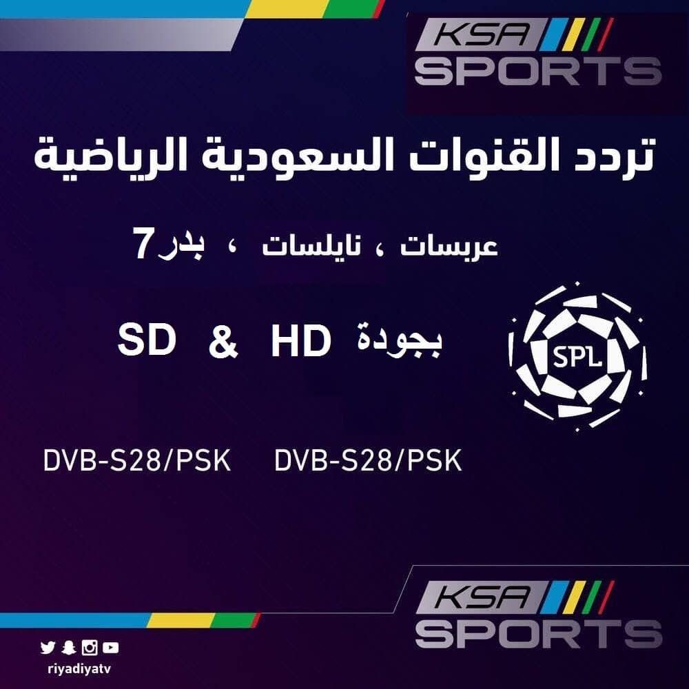 صورة ازاي انزل قنوات الرياضه بالسعوديه ،تردد قناة السعودية الرياضية 1 5346