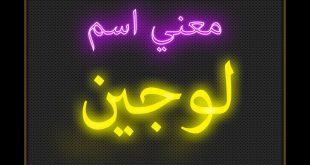 صورة ماذا تعنى لوجين بالعربيه، ما معنا اسم لوجين
