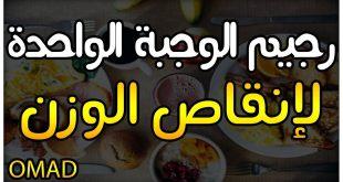 صورة رجيم تخسيس يشمل وجبه واحده ،رجيم الوجبة الواحدة