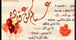 صورة اجمل تهاني عيد الاضحى المبارك ،عبارات لعيد الاضحى