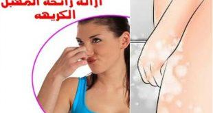 صورة كيف اميز بين رائحة المهبل الطبيعية او الغير طبيعيه،ما هي رائحة المهبل الطبيعية