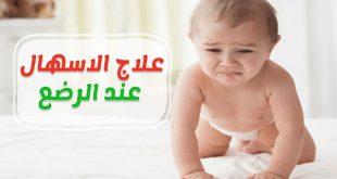 الحل السريع لمشكلة الاسهال عند الاطفال ،ماهو علاج الاسهال عند الاطفال
