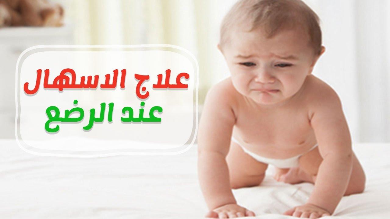 صورة الحل السريع لمشكلة الاسهال عند الاطفال ،ماهو علاج الاسهال عند الاطفال