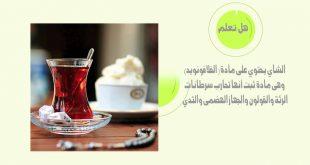 صورة تعرف على اهمية الشاي الاحمر لصحتك ،فوائد الشاي الاحمر