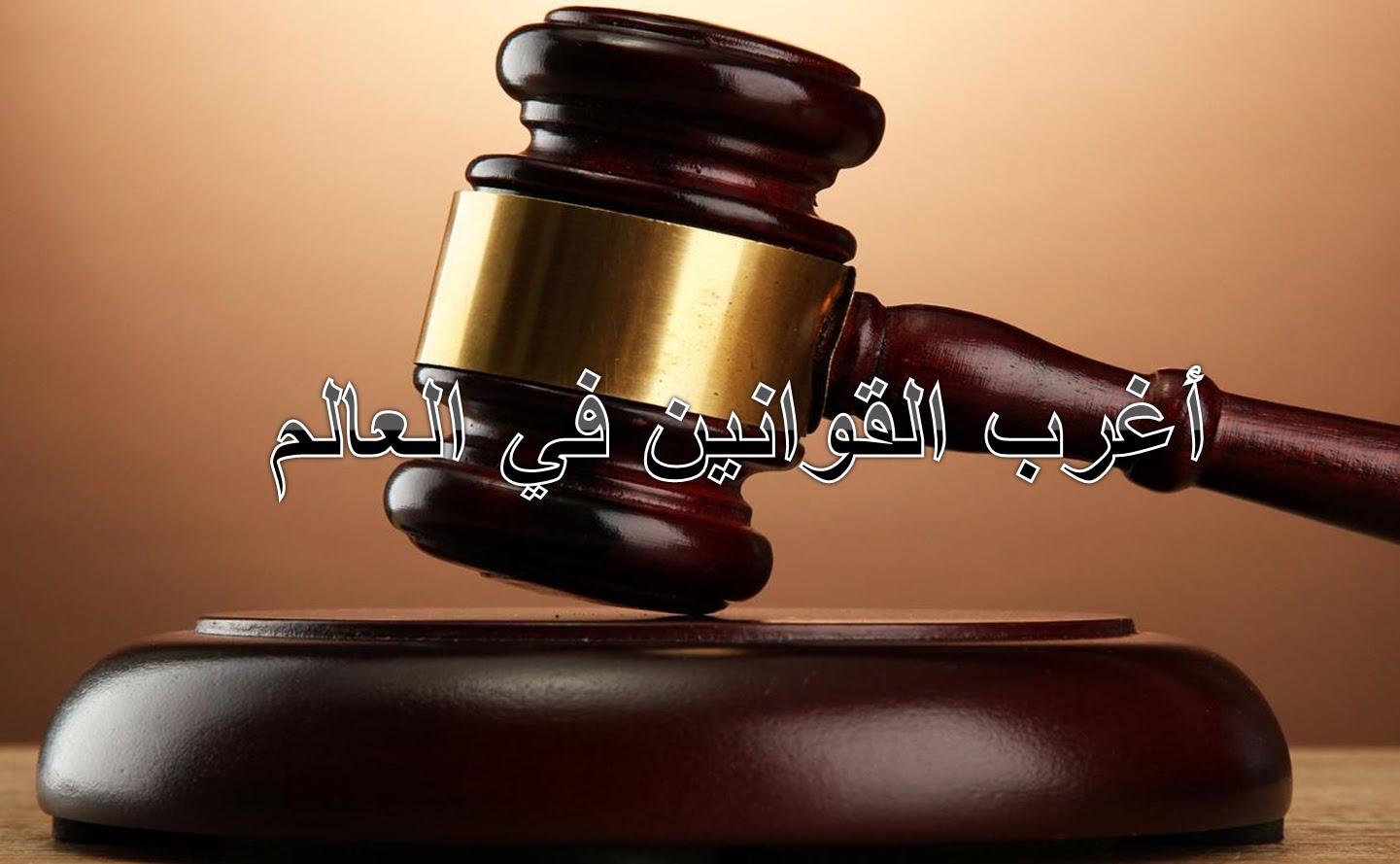 صورة تعرف على عادات وقوانين غريبة لبعض البلدان، اغرب القوانين في العالم