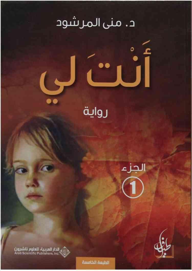 صورة روايات جذابة تحت الطابع الرومانسي ،اسامي روايات رومانسية
