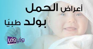 صورة علامات اذا كنت حامل في ولد او انثى بالشهر الاول ،اعراض الحمل بولد في الشهر الاول
