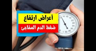 صورة تخلص من مشكلة إرتفاع الضغط بابسط الطرق ،علاج ارتفاع ضغط الدم المفاجئ