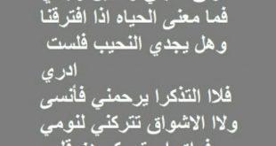 كلمات عتاب ولوم للحبيب علي الفراق ،رسالة عتاب للحبيب حزينة