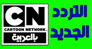 ما هو تردد قناه سي ان العربية ، تردد قناة cn بالعربية 2019