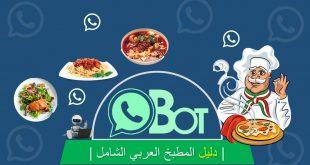 اكلات علي طريقة المطبخ العربي الشامل ،المطبخ العربي الشامل