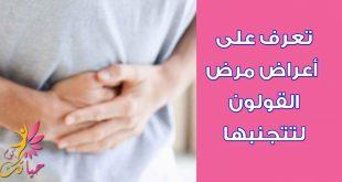 العلامات التي توضح الاصابه بالتهاب القولون ،اعراض مرض القولون