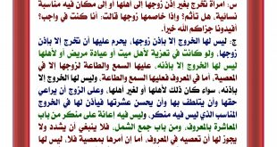 ما هو حكم الشرع في خروج المرأة دون علم زوجها ،خروج المراة بدون اذن زوجها