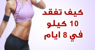 تخلص من الوزن الزائد بدون رجيم ،كيف اضعف بدون رجيم
