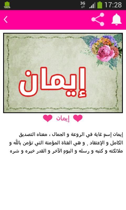 صورة اسماء بنات من 5 حروف 5302 2