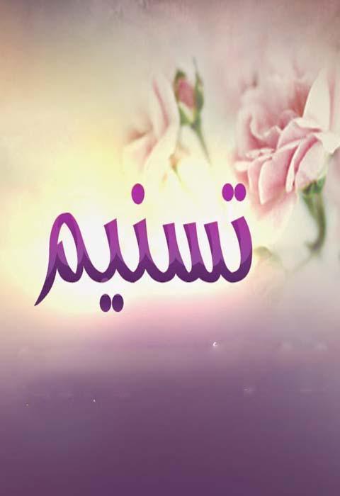 صورة اسماء بنات من 5 حروف 5302 3