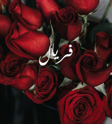 صورة اسماء بنات من 5 حروف 5302 8