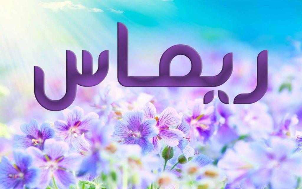 صورة اسماء بنات من 5 حروف 5302