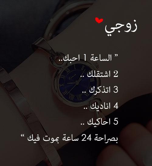 صورة احبك زوجي حبيبي , مشاعرى تنطق بصدق قلبك وقلبى يروى قصة حبك 4693 1