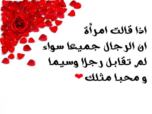 صورة احبك زوجي حبيبي , مشاعرى تنطق بصدق قلبك وقلبى يروى قصة حبك 4693 5